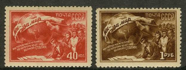 1950. 2-я Всесоюзная конференция сторонников мира 1