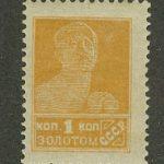 1924 – 1925. Стандартный выпуск 3