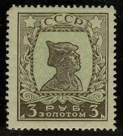 1925. Стандартный выпуск. Перф. лин. 12 1/2. Тип II [96IIA] 15