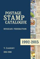 Postage stamp catalogue. Russian Federation. 1992-2015. 19