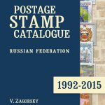 Postage stamp catalogue. Russian Federation. 1992-2015. 2
