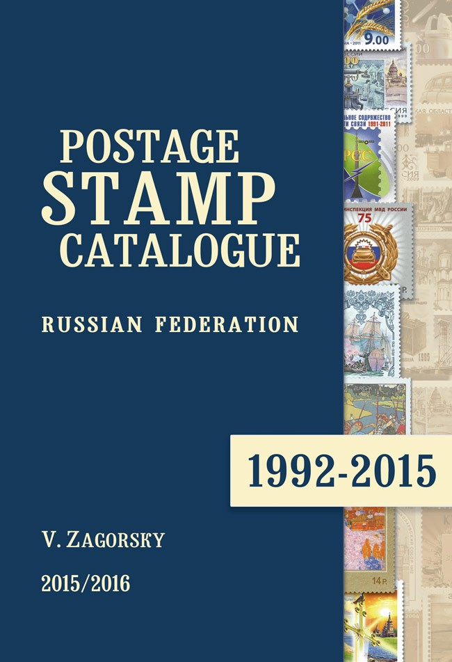 Postage stamp catalogue. Russian Federation. 1992-2015. 1