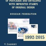 Postage stamp catalogue. Russian Federation. 1992-2015. 6