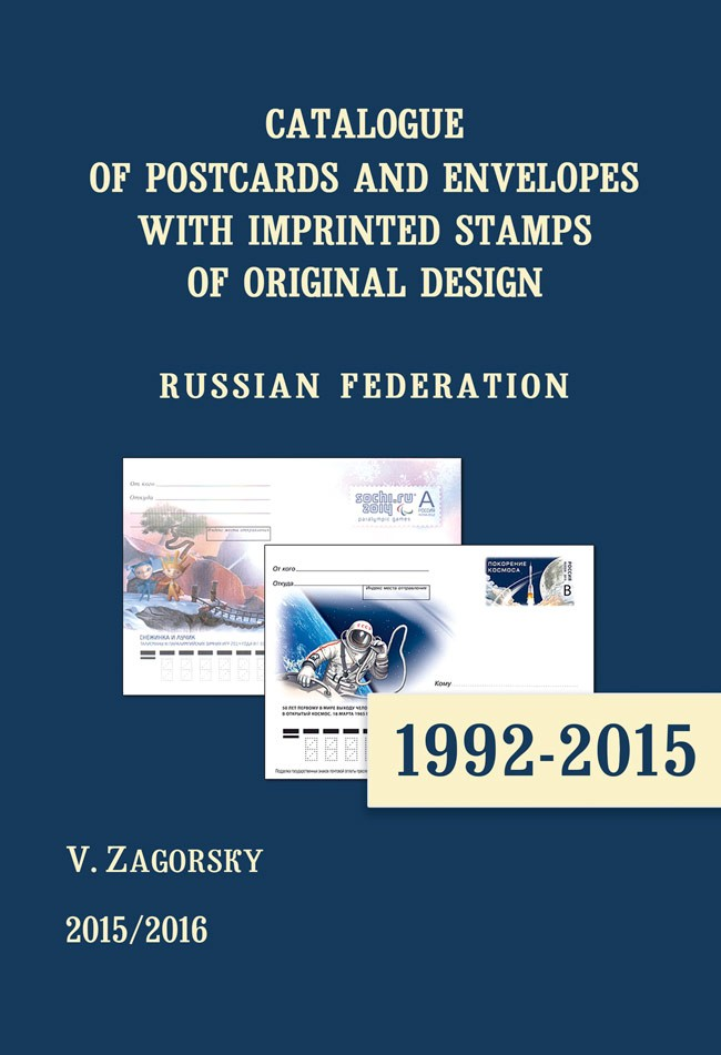 Catalogue of postcards and envelopes with imprinted stamps of original design. 1992-2015. 1