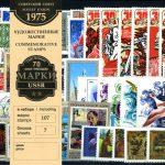 Годовой набор 1975. 2
