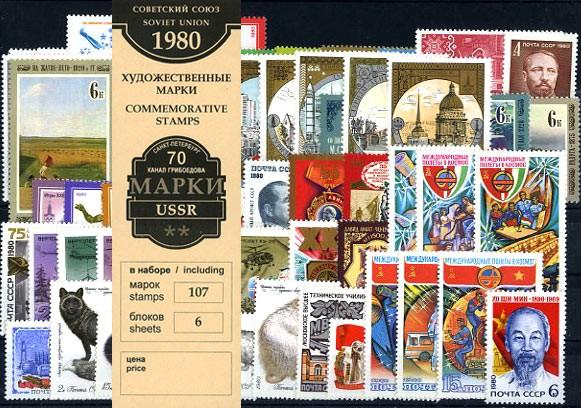 Годовой набор 1980. 1