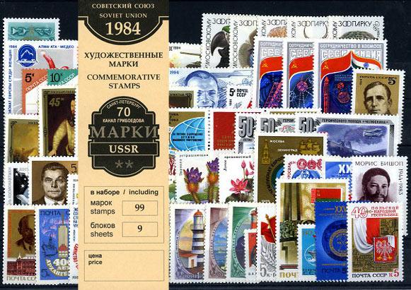 Годовой набор 1984. 1