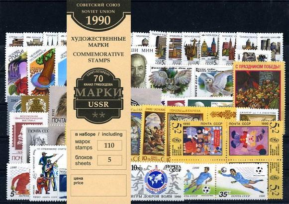 Годовой набор 1990. 1