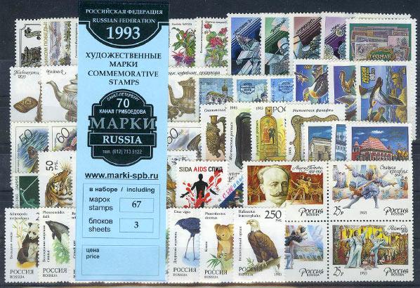 Годовой набор 1993. 1