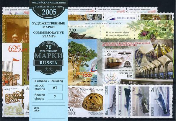 Годовой набор 2005. 1