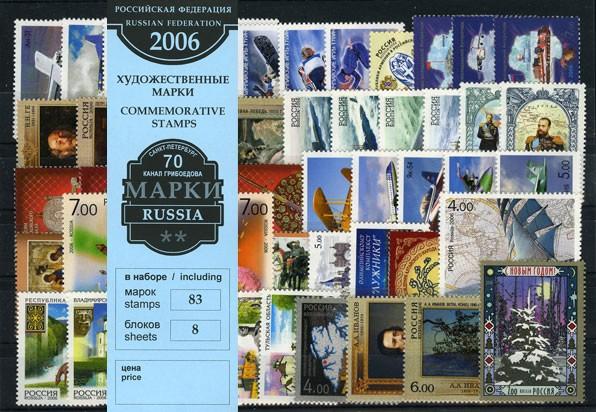 Годовой набор 2006. 1