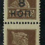 1927. Вспомогательный стандартный выпуск. Водяной знак вертикальный. [182] 1