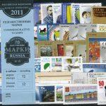 Годовой набор почтовых марок 2011. 2