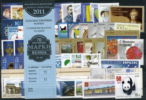 Годовой набор почтовых марок 2011. 1