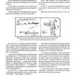 Из истории Санкт-Петербургской почты. 1703-1914 3