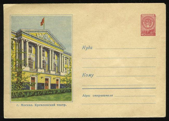 Москва. Кремлевский театр 1