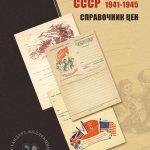 Первые почтовые марки России. История выпуска. Каталог 7
