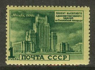 1950. Архитектура Москвы. Административное здание на Смоленской пл. 1