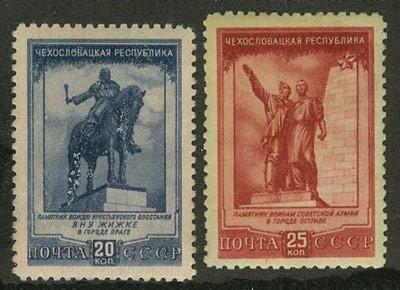 1951. Чехословацкая Республика [1572-1573] 1