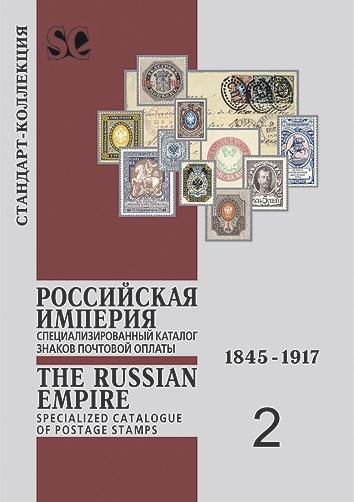Российская Империя. Специализированный каталог знаков почтовой оплаты. 1845-1917. 1