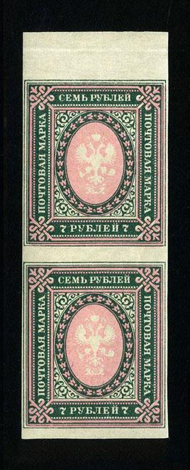 1919. Повторный выпуск стандартных марок 1917 (пара марок) 1