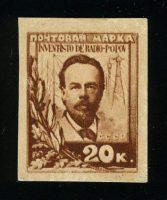 1925. 30-летие изобретения радиотелеграфа А.С. Поповым. Проба к марке 104 1