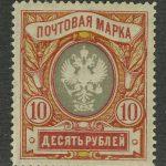 1868-1875. Шестой выпуск [28/2] 3