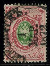 1868-1875. Шестой выпуск [28/2] 1