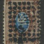 1875. Седьмой выпуск [30I/2] 2