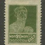 1924. Стандартный выпуск [51-4] 3