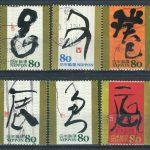 Япония (11 шт) [imp-8448] 3