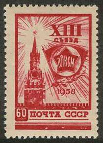 XIII съезд ВЛКСМ [A] 1