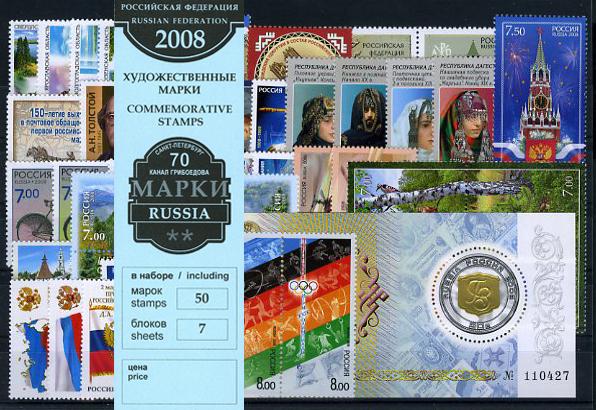 Годовой набор 2008. 1