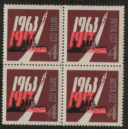 1963. 46 лет Октябрьской социалистической революции (Квартблок) 1