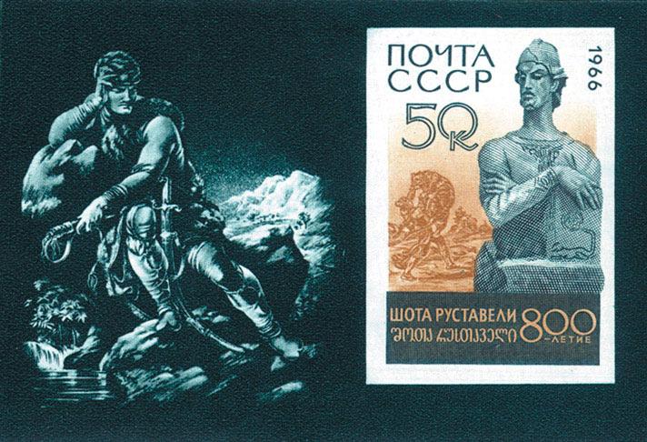 800 лет со дня рождения Шота Руставели  (Блок) 1