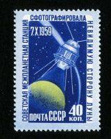 Изучение Луны при помощи советской АМС [2330(2)/3] 6
