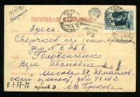 1942. Местное. Москва 7