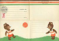 Детская почтовая карточка [PK-391] 14