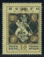 1923. УКРАИНСКАЯ ССР. Почтово-благотворительный выпуск [011/2] 2