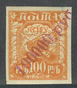 1922. Местные выпуски. Серафимо-Дивеевск Нижегородской губернии [3] 1