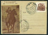 М.В. Фрунзе (конверт первого дня) 7