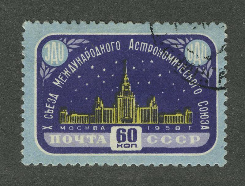 """1958. X съезд Международного астрономического союза в Москве. Опечатка """"UAU"""" 1"""