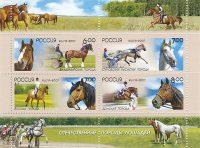 2007. Отечественные породы лошадей (Малый лист) 14