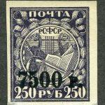 1922. Вспомогательный стандартный выпуск. [M-II-054 I] 5
