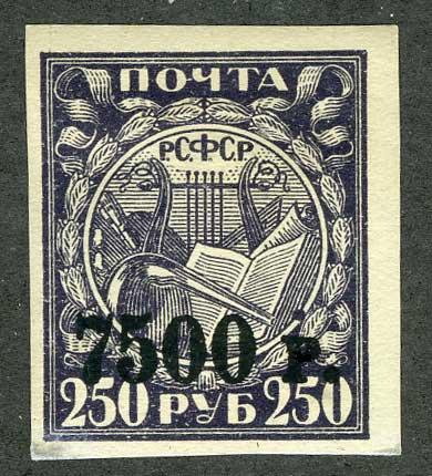1922. Вспомогательный стандартный выпуск [M-II-047-5] 1