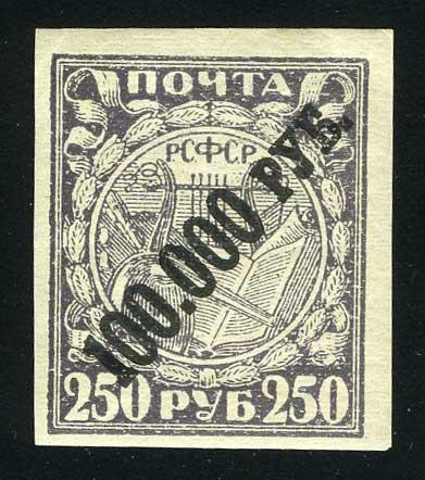1922. Вспомогательный стандартный выпуск. [M-II-054 I] 1
