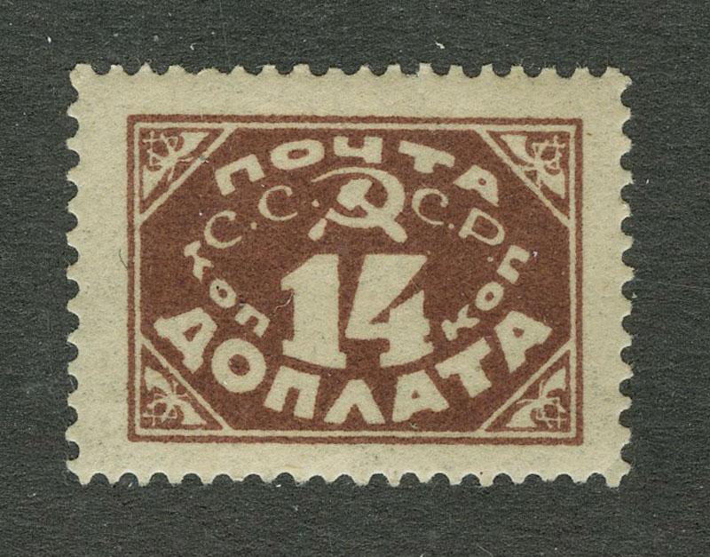 1925. Доплатные марки. Специальный выпуск 1