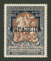 """1915. Двадцать второй выпуск. """"Образецъ"""". 10 (11) коп. 21"""