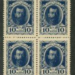 1915. Марки-деньги. Первый выпуск. (Квартблок) 5
