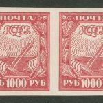 1922. Надпечатка перевернута 3